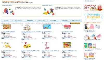 amazonのおもちゃ
