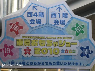 東京おもちゃショー-育児をたのしむIDEA