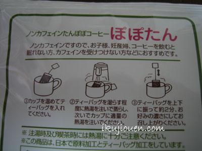たんぽぽコーヒーの入れ方
